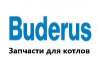 Запчасти Buderus