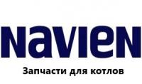 Запчасти Navien